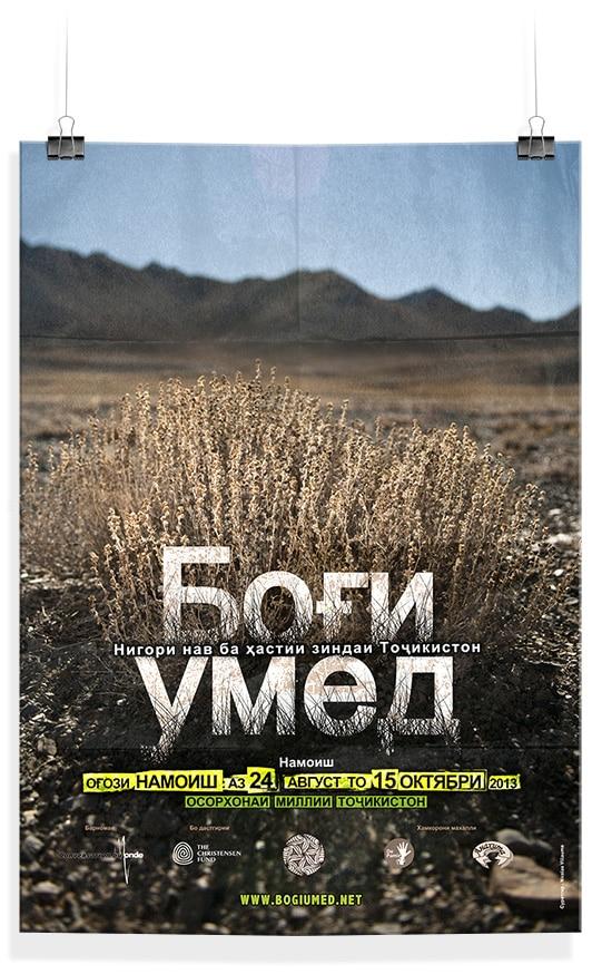 People and Plants affiche 1 - Michael van Houten